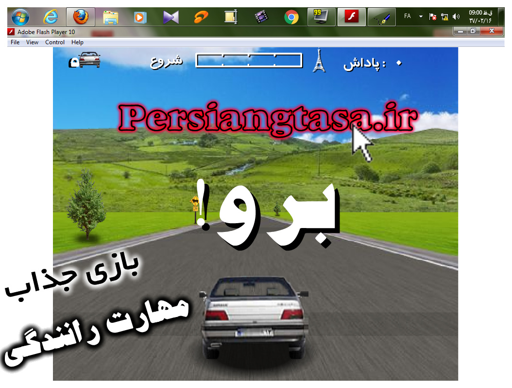 تصویر : http://up.persiangtasa.ir/view/988465/game011.jpg